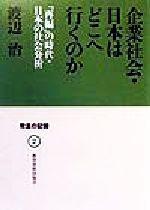 企業社会・日本はどこへ行くのか 「再編」の時代・日本の社会分析(発言の記録2)(単行本)