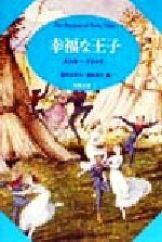 幸福な王子(妖精文庫1)(単行本)