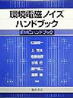 環境電磁ノイズハンドブック EMCハンドブック(単行本)