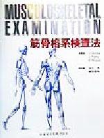 筋骨格系検査法(単行本)