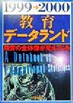 教育データランド(1999‐2000)(単行本)