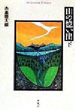 山の憶い出(平凡社ライブラリー297)(下)(新書)