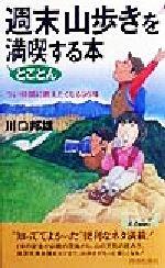 週末山歩きをとことん満喫する本 つい仲間に教えたくなる96項(青春新書PLAY BOOKS)(新書)