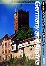 ドイツ・オーストリア(ヒストリカル・ガイド)(単行本)
