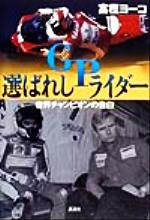 選ばれしGPライダー 世界チャンピオンの告白(単行本)