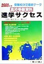 高校受験資料 進学サクセス(2000年度)(単行本)