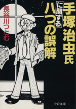 手塚治虫氏に関する八つの誤解(中公文庫)(文庫)