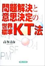 問題解決と意思決定の世界標準・KT法(単行本)