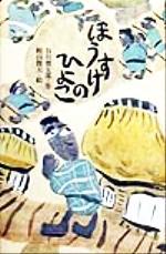 ほうすけのひよこ(児童書)