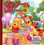 くまのプーさん とてもうれしい日(ディズニー・ゴールデン・コレクション13)(児童書)