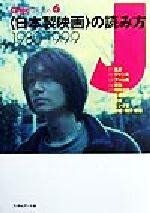 「日本製映画」の読み方 1980‐1999 1980-1999(Cine Lesson6)(単行本)