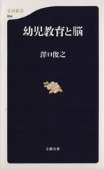 幼児教育と脳(文春新書)(新書)