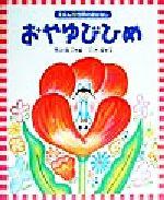 おやゆびひめ(えほん世界のおはなし16)(児童書)
