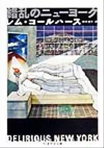 錯乱のニューヨーク(ちくま学芸文庫)(文庫)