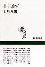 書に通ず(新潮選書)(単行本)