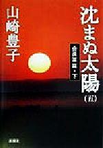 沈まぬ太陽-会長室篇(5)(単行本)