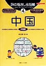 旅の指さし会話帳-中国 中国語(ここ以外のどこかへ!)(4)(単行本)