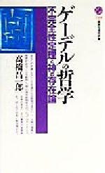 ゲーデルの哲学 不完全性定理と神の存在論(講談社現代新書)(新書)