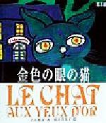 金色の眼の猫 全2巻セット(2冊セット、CD1枚付)(単行本)