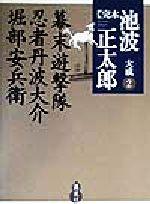 完本 池波正太郎大成-幕末遊撃隊・忍者丹波大介・堀部安兵衛(2)(単行本)