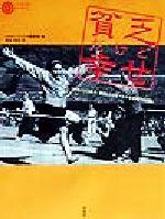 貧乏だけど幸せ われら日本人・昭和25~35年の実写記録(コロナ・ブックス68)(単行本)