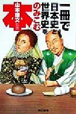 一冊で日本史と世界史をのみこむ本(単行本)