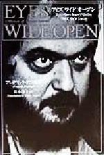 EYES WIDE OPEN スタンリー・キューブリックと「アイズワイドシャット」(単行本)
