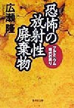 恐怖の放射性廃棄物 プルトニウム時代の終り(集英社文庫)(文庫)
