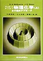 物理化学 分子論的アプローチ マッカーリ サイモン(上)(単行本)