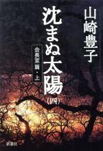 沈まぬ太陽-会長室篇(4)(単行本)
