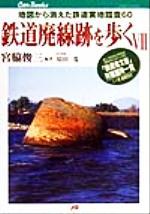 鉄道廃線跡を歩く-地図から消えた鉄道実地踏査60(JTBキャンブックス)(7)(単行本)