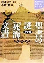 マンガ 聖書の謎「死海文書」(講談社SOPHIA BOOKS)(単行本)