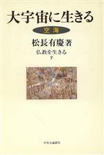大宇宙に生きる 空海(仏教を生きる7)(単行本)
