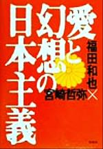 愛と幻想の日本主義(単行本)