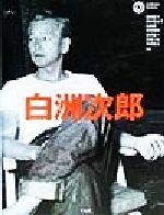 白洲次郎(コロナ・ブックス67)(単行本)