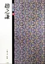 篆隷名品選-趙之謙(5)(単行本)