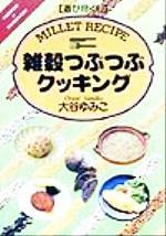 雑穀つぶつぶクッキング(遊び尽くしCooking & homemade)(単行本)