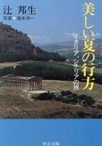 美しい夏の行方 イタリア、シチリアの旅(中公文庫)(文庫)