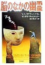 脳のなかの幽霊(角川21世紀叢書)(単行本)