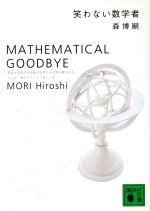 笑わない数学者 MATHEMATICAL GOODBYE(講談社文庫)(文庫)