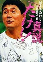 真説「たけし!」 オレの毒ガス半生記(講談社+α文庫)(文庫)