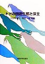 トドの回遊生態と保全(単行本)