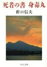 死者の書・身毒丸(中公文庫)(文庫)
