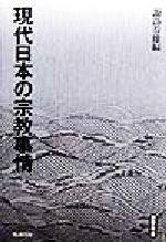 現代日本の宗教事情(遊学叢書1)(単行本)