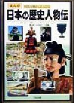日本の歴史人物伝(まんが 時代を動かした人びと)(児童書)
