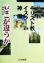 仏教・キリスト教・イスラーム・神道 どこが違うか(単行本)