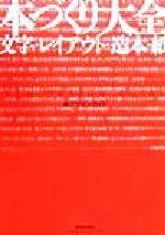 本づくり大全 文字・レイアウト・造本・紙(新デザインガイド)(単行本)