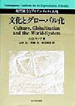 文化とグローバル化 現代社会とアイデンティティ表現(単行本)
