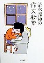 清水義範の作文教室(ハヤカワ文庫JA)(文庫)