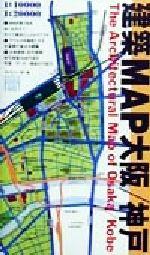 建築MAP大阪・神戸(単行本)